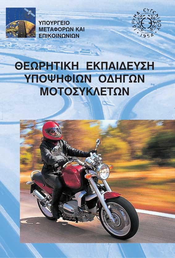 βιβλίο θεωρίας μηχανής